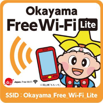 okayama_fw_lite_log