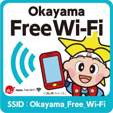 okayama_fw_log