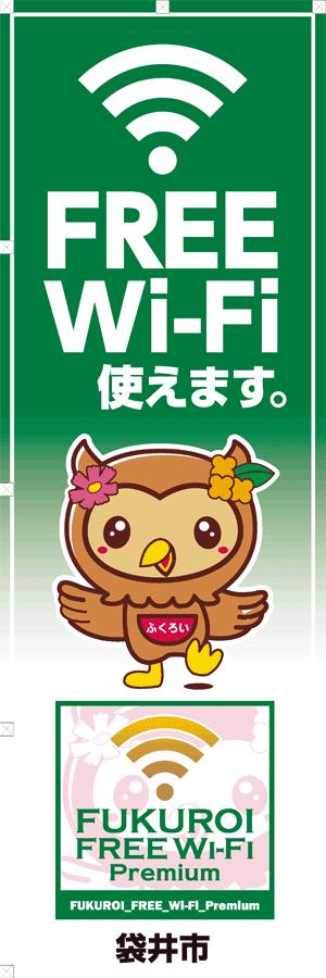 提供場所目印:袋井市「フッピー」入りのぼり1