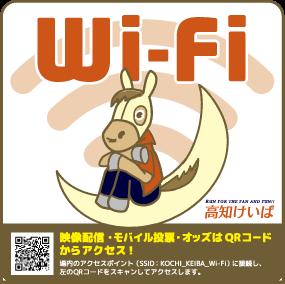 Wi-Fiエリアデザイン