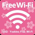 yoshino_logo.png
